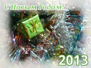новогодняя открытка из фото